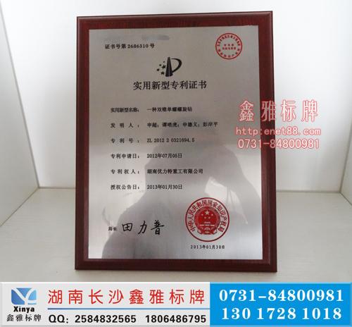 实用新型专利证书牌-授权证书-材质不锈钢面红木底板高档_样式