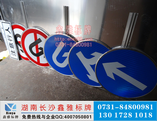 长沙交通标志牌