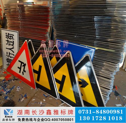 三角交通标志牌